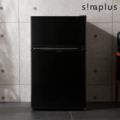 冷蔵庫 simplus 2ドア冷蔵庫 90L SP-90L2-BK ブラック 冷凍庫 2ドア 省エネ 左右 両開き 1人暮らし 1年保証 黒(代引不可)【送料無料】