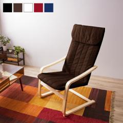 リラックスチェア アームチェア 木製 布地 椅子 イス いす ロッキングチェア パーソナルチェア ハイバック 肘掛【送料無料】