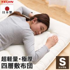 テイジン teijin 敷き布団 敷布団 V-lap 軽量敷き布団 シングル(100×210cm)【送料無料】