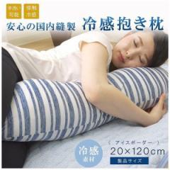 抱き枕 洗える 冷感 涼感 接触冷感 ひんやりタッチ アイスボーダー 約20×120cm(代引不可)【送料無料】