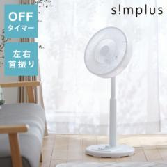 扇風機 押しボタン式 5枚羽根 風量3段階 30cm タイマー機能付 メーカー1年保証 リビング扇風機 メカ式 スイッチ ホワイト 白【送料無料】