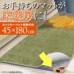 キッチンマット ホットカーペット 日本製 キッチン用ホットカーペット 〔コージー〕 45x180cm 本体のみ ホットキッチンマット (代引不可)