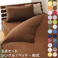 布団カバー 3点セット 和タイプ ベッドタイプ シングル 掛け布団 敷き布団 枕 16色×3サイズから選べる!やわらか素材の布団カバー3点セ
