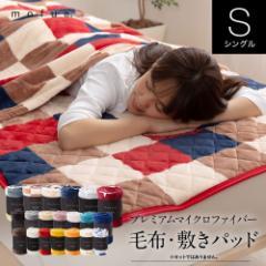 マイクロファイバー 毛布 ブランケット 敷パッド 敷きパッド シングル ベッドパッド mofua モフア プレミアム【送料無料】