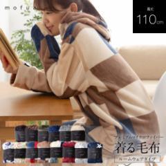 mofua プレミアムマイクロファイバー着る毛布 フード付 レディース メンズ モフア ブランケット【送料無料】
