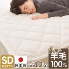 敷きパッド 日本製 羊毛100%使用 ウール敷パッド セミダブル 消臭 吸湿性抜群 ウール100% ウール ベッドパッド ベッドパット【送料無料】