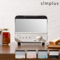 トースター simplus コンパクトトースター 500W 1枚焼き SP-RTO1 4色 コンパクト 一人暮らし おしゃれ レトロ シンプラス【送料無料】