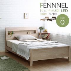 高さ4段階 ベッド フレーム クイーン すのこベッド LED付ヘッドボード フレームのみ FENNEL LED【フェンネル LED】(代引不可)【送料無料