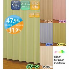ユニベール遮光ドレープカーテン メゾン グリーン 幅100×丈110cm 2枚組(代引不可)【送料無料】
