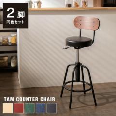 タムチェア TAM-3 同色2個セット 360度回転チェア カウンターチェア バーチェア レトロ モダンチェア ハイチェア レトロ(代引不可)【送料
