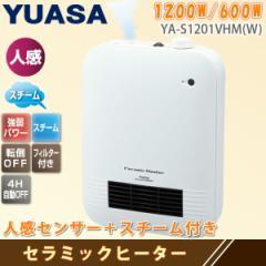 ユアサ スチーム付人感セラミックヒーター YA-S1201VHM(W) ホワイト【送料無料】