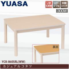 ユアサプライムス こたつ YCK-860SRL (WW) カジュアルコタツ 本体 80×60cm 長方形 リバーシブル天板【送料無料】
