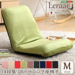 美姿勢習慣、コンパクトなリクライニング座椅子(Mサイズ)日本製 | Leraar-リーラー-(代引き不可)
