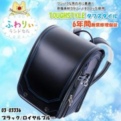 ふわりぃ タフスタイル ランドセル 男児用 2016年度モデル 03-03336 ブラック/ロイヤルブルー