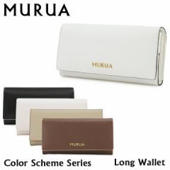 ムルーア MURUA 長財布 MR-W401 配色シリーズ 【 かぶせ 財布 レディース 】