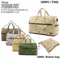 ピーナッツ PEANUTS ボストンバッグ Lサイズ H0004  【 旅行バッグ スヌーピー 折り畳み キャリーオン トラベル 】