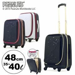 ピーナッツ PEANUTS スーツケース PN-008 48cm  【 キャリーケース  機内持込対応サイズ エキスパンダブル TSAロック搭載 】