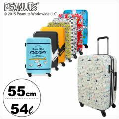 スヌーピー SNOOPY キャリーケース PN-004 55cm 【PEANUTS ピーナッツ 】 【 スーツケース キャリーカート TSAロック搭載 拡張式 】
