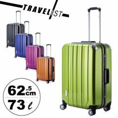トラベリスト TRAVELIST スーツケース トラスト 76-2001 62.5cm【 キャリーケース キャリーカート 】【 TSAロック搭載 】
