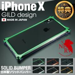 7ea9d51cfd iPhone X アルミ バンパー ギルドデザイン エヴァンゲリオン 耐衝撃 ケース アルミバンパー GILD design アルミケース