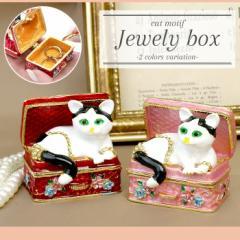 ジュエリーボックス 猫 ねこ ネコ ジュエル アクセサリーケース 可愛い 綺麗 女性 キャット【メール便不可】