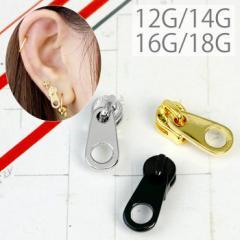[12G・14G/16G・18G]キャッチ0110/カスタマイズ/ボディピアス/軟骨ピアス/ボール「BP」「CUS」「colbk」