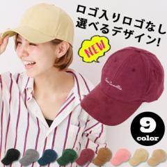 【メール便送料無料】 キャップ レディース 帽子 ロゴ メンズ 男女兼用 Lulu&berry フェイクスエード ツバあり キャップ (ar-FSCAPm)