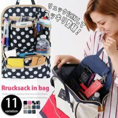 【メール便送料無料】 リュック バッグインバッグ 3L インナーバッグ 縦型 中身 整理 リュックインバッグ (ar-RUKU-INRUm)