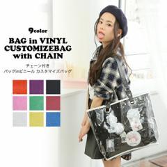 【送料無料】 レディース ビニールバッグ 痛バッグ バッグ 大容量 チェーン付き バッグinビニール カスタマイズバッグ (rs-bag-352)