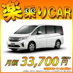 ☆月額 33,700円 楽乗りCAR 新車 ホンダ ステップワゴン 2WD 1500 G・EX Honda SENSING ☆こちらの新車にはアルパインBIG-X 10型ナビ・1
