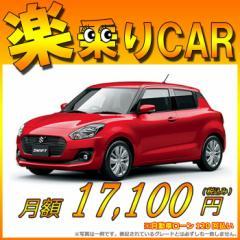 ☆月額 17,100円 楽乗りCAR 新車 スズキ スイフト 2WD 1200 XL CVT SDDナビ・バックカメラ・ETC・フロアマット・ドアバイザー・ボディコ