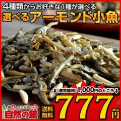 【SALE】4種類から選べる アーモンド小魚 おつまみ お菓子 メガ盛り 小魚アーモンド 駄菓子