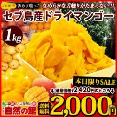 【本日限りSALE】送料無料 不揃いの訳あり 端っこ セブ島 半生ドライマンゴー 1kg ダイエット おやつ お菓子