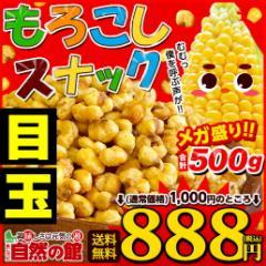 【SALE】送料無料 もろこしスナック250g×2袋 コンソメ味 トウモロコシ ジャイアントコーン とうもろこし