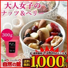 【SALE】大人女子のナッツ&ベリー 300g 送料無料 アーモンド ナッツ ドライフルーツ  ダイエット 健康 美容