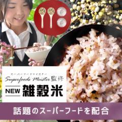 【数量限定】スーパーフード雑穀 送料無料 300g 雑穀 雑穀米 マクロビ スーパーフード フード もち麦