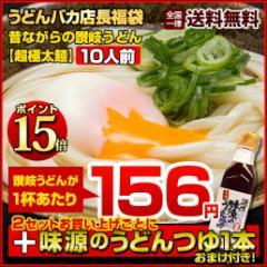 【ポイント15%】送料無料 本場讃岐うどん 合計10人前 うどん 讃岐うどん 饂飩 特産品 さぬきうどん 麺