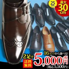 【送料無料】ビジネスシューズ メンズ 革靴 2足セット 14種類から選べる福袋 SET メンズ スリッポン 幅広 3E 防滑 紳士靴