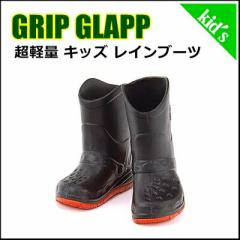 グリップグラップ 長靴 レインブーツ 軽量 男の子 女の子 キッズ 防滑 R40972-90 ブラック/レッド