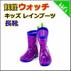 妖怪ウォッチ 女の子 男の子 キッズ 子供靴 レインブーツ 長靴 ワルニャン ヨウカイウォッチ YK-1308 パープル