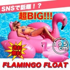 【送料無料】フラミンゴ型フロート(特大) 浮き輪 うきわ