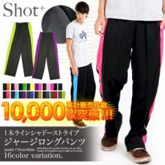 【メ】ジャージ パンツ メンズ トレーニングウェア シャドウ ストライプ 1本ライン ジャージ パンツ メンズ