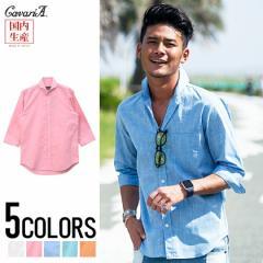 CavariA キャバリア 国産 無地 ホリゾンタルカラー 7分袖 シャツ 全5色 メンズ 長袖 ホリゾンタルカラー シンプル ビター系 trend_d