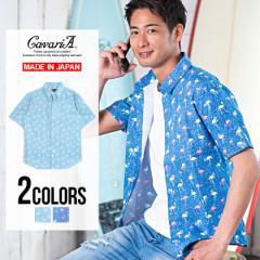 CavariA キャバリア 日本製 フラミンゴ柄 半袖 シャツ 全2色 メンズ トップス 総柄 日本製 国産 柄シャツ カジュアル ネイビー サックス