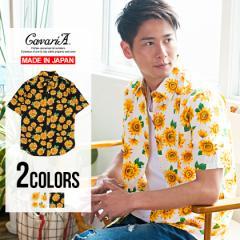 CavariA キャバリア 日本製 ヒマワリ柄 半袖 シャツ 全2色 メンズ カジュアル 春 夏 国産 向日葵柄 ひまわり柄 花柄 ホワイト ブラック