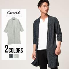 CavariA キャバリア 六分袖 ショールカラー ガウン 全2色 カーディガン メンズ ロング丈 6分袖 羽織り ブラック グレー ビター系
