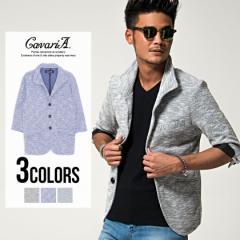 CavariA キャバリア ワイヤー入り イタリアンカラー 七分袖 ニット ジャケット 全3色 即日配送 メンズ 春 アウター カジュアル 300423
