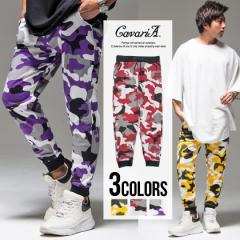 CavariA キャバリア マルチカラー 迷彩柄 ポンチパンツ 全3色 即日配送 スウェットパンツ メンズ ズボン カモフラージュ ネオンカラー