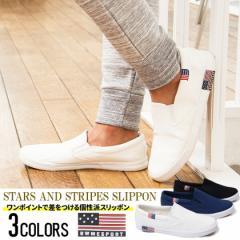 スリッポン メンズ 星条旗柄 スニーカー 星 スター アメリカ サーフ系 SB select 全3色 メンズ 靴 シューズ アメリカ 国旗 即日配送