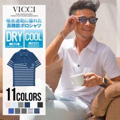 VICCI ビッチ ドライ 鹿の子 ポロシャツ 全11色 即日配送 メンズ 半袖 吸水速乾 春夏 涼しい 無地 ボーダー シンプル キレイめ M L